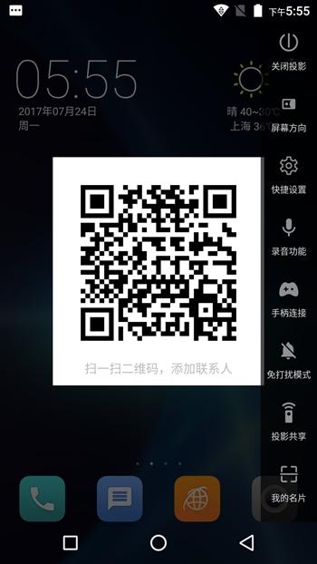 Screenshot_20170724-175532.jpg