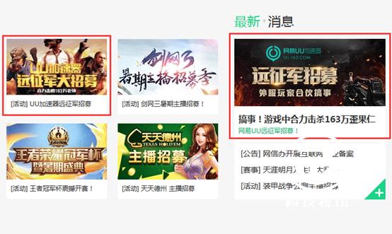 【图2】熊猫TV找到UU召募活动.png