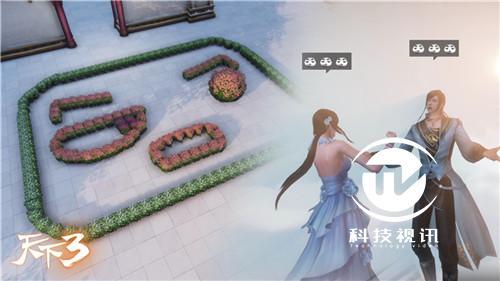 《天下3》乐高式园艺风靡大荒!花园百变,随心而建!