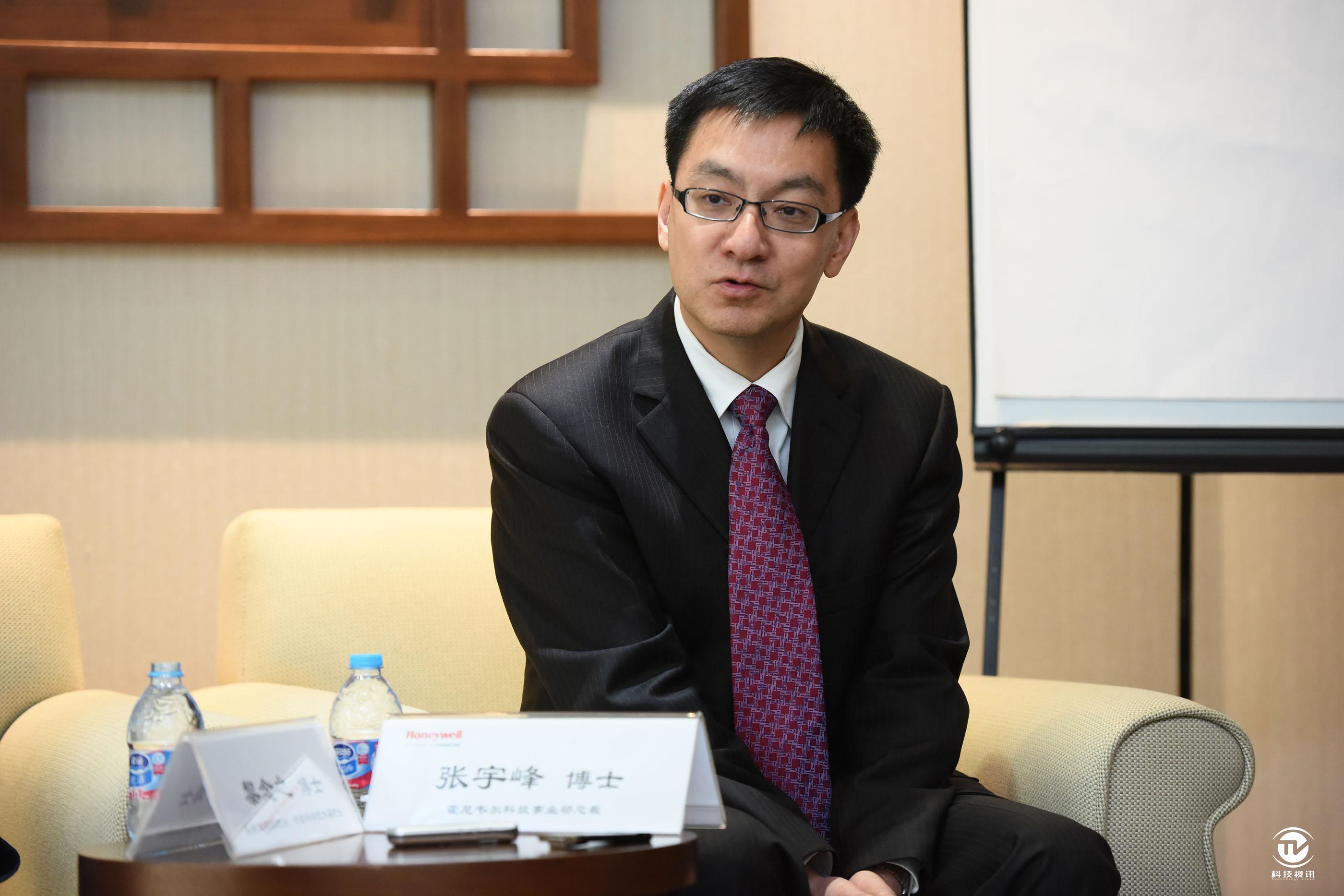霍尼韦尔科技事业部总裁 张宇峰 博士.JPG