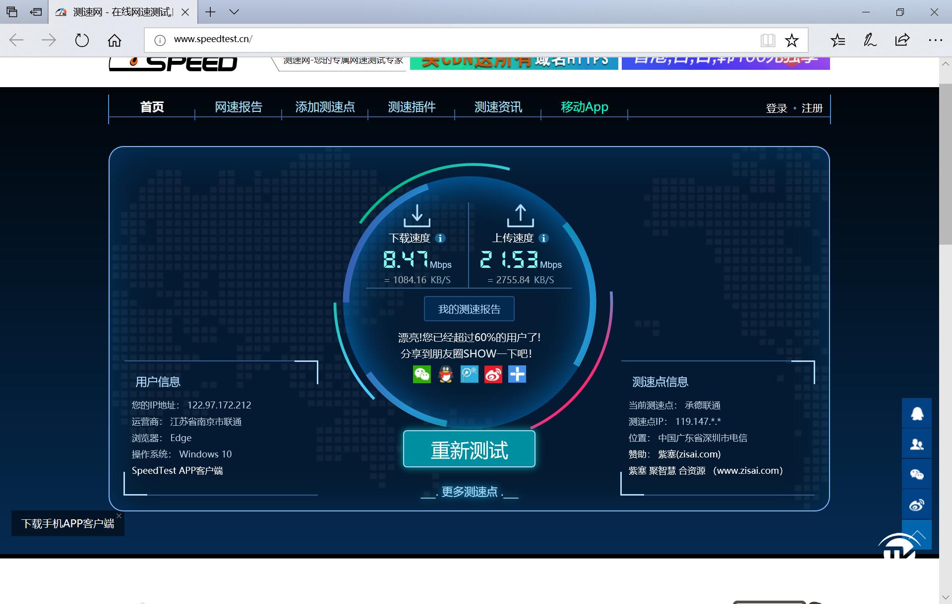 netspeed.png