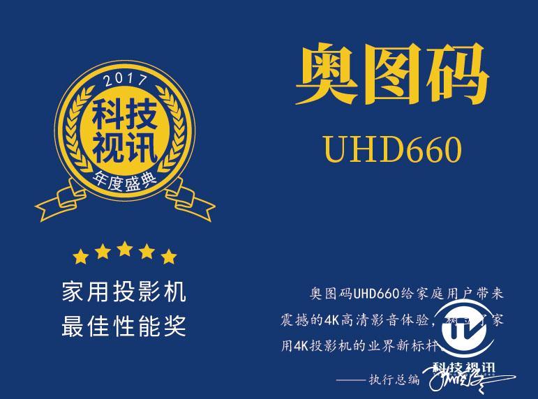 奖杯_奥图码_UHD6602.jpg