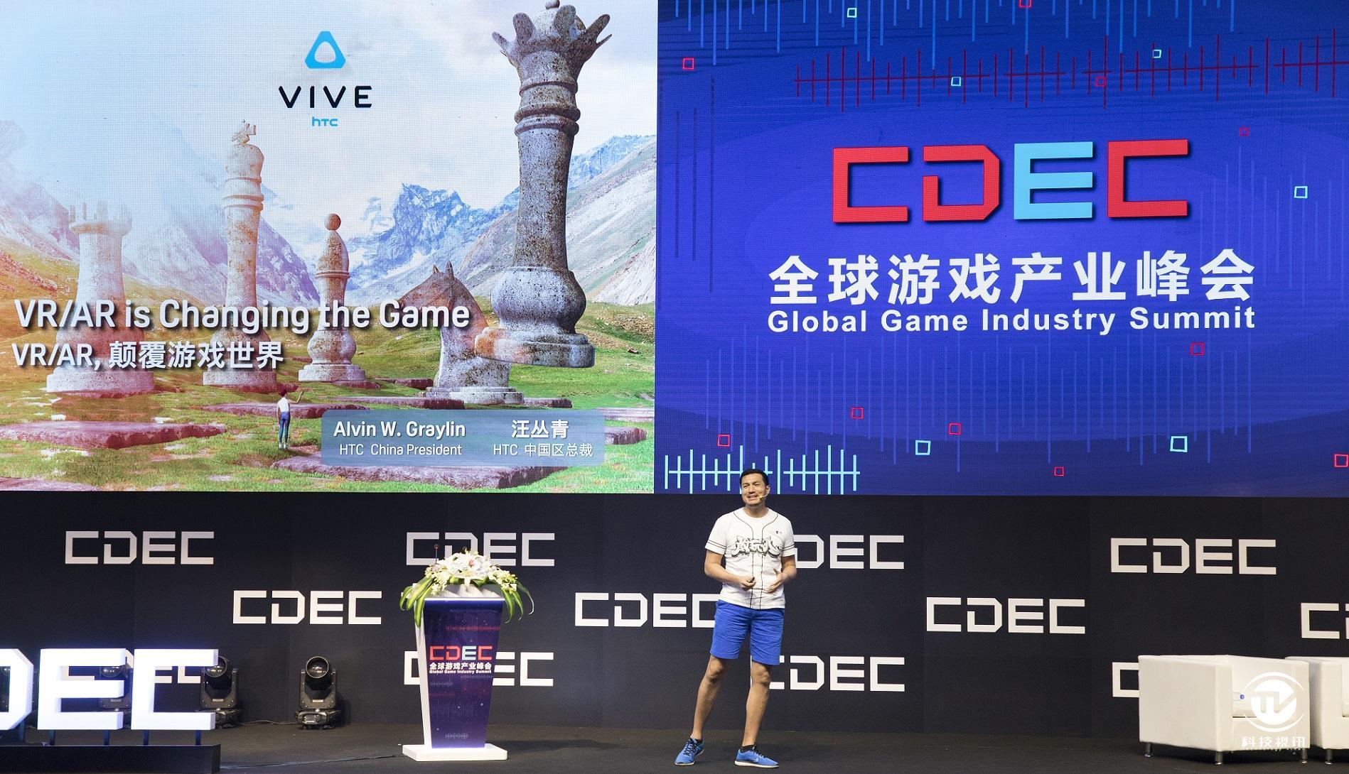 HTC中国区总裁汪丛青在ChinaJoy 2018发表主题演讲.jpg