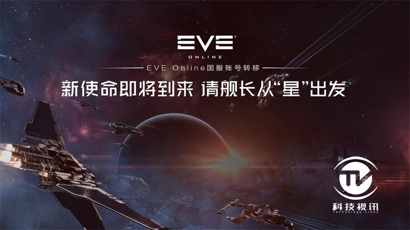 图2-EVE用户迁移海报.jpg