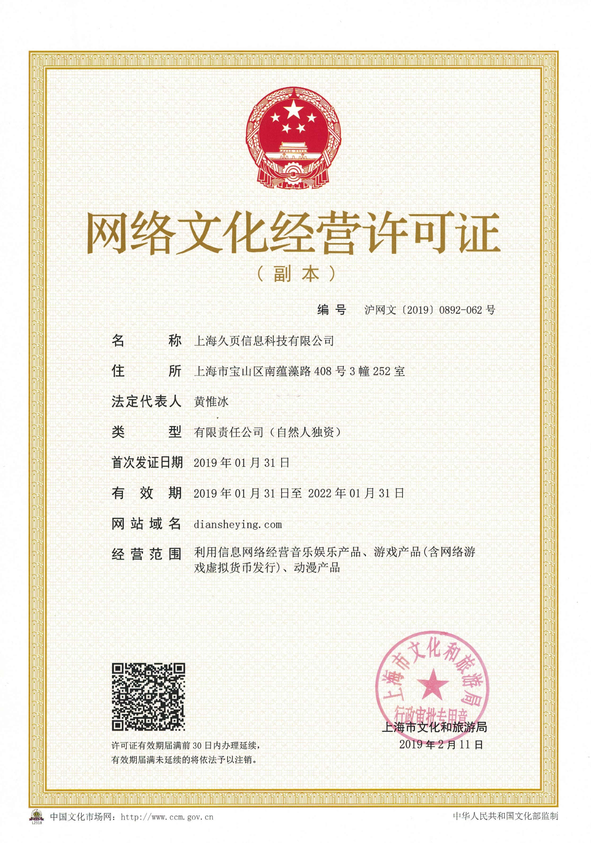 網絡文化經營許可證(副本)--久頁--201902.jpg