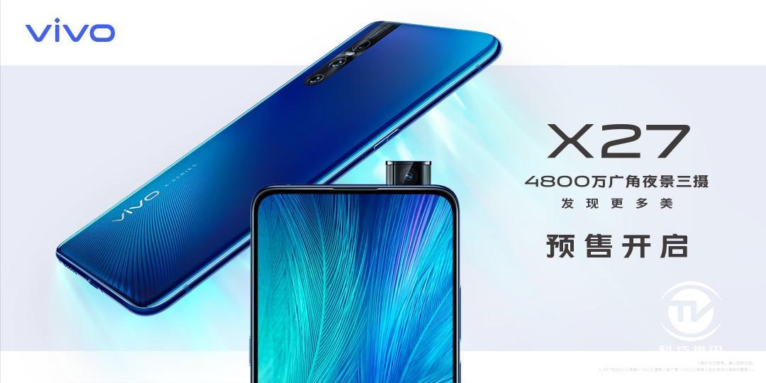 新时尚科技旗舰vivo X27预售开启 更先一步拥有美
