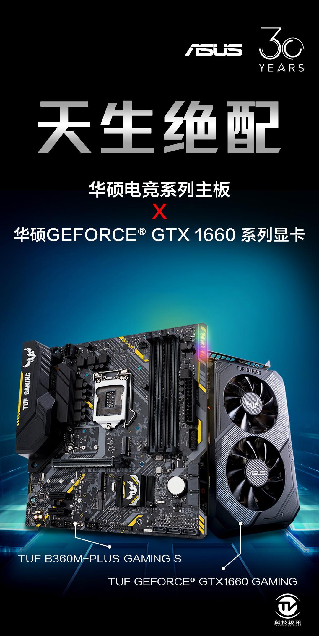 GTX1660显卡绝配 华硕电竞特工主板推荐