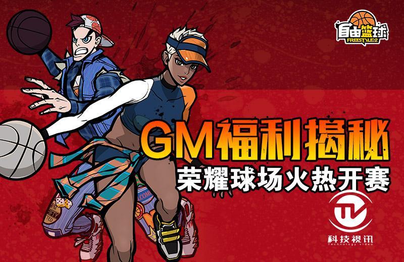 GM福利揭秘《自由篮球》荣耀球场火热开赛