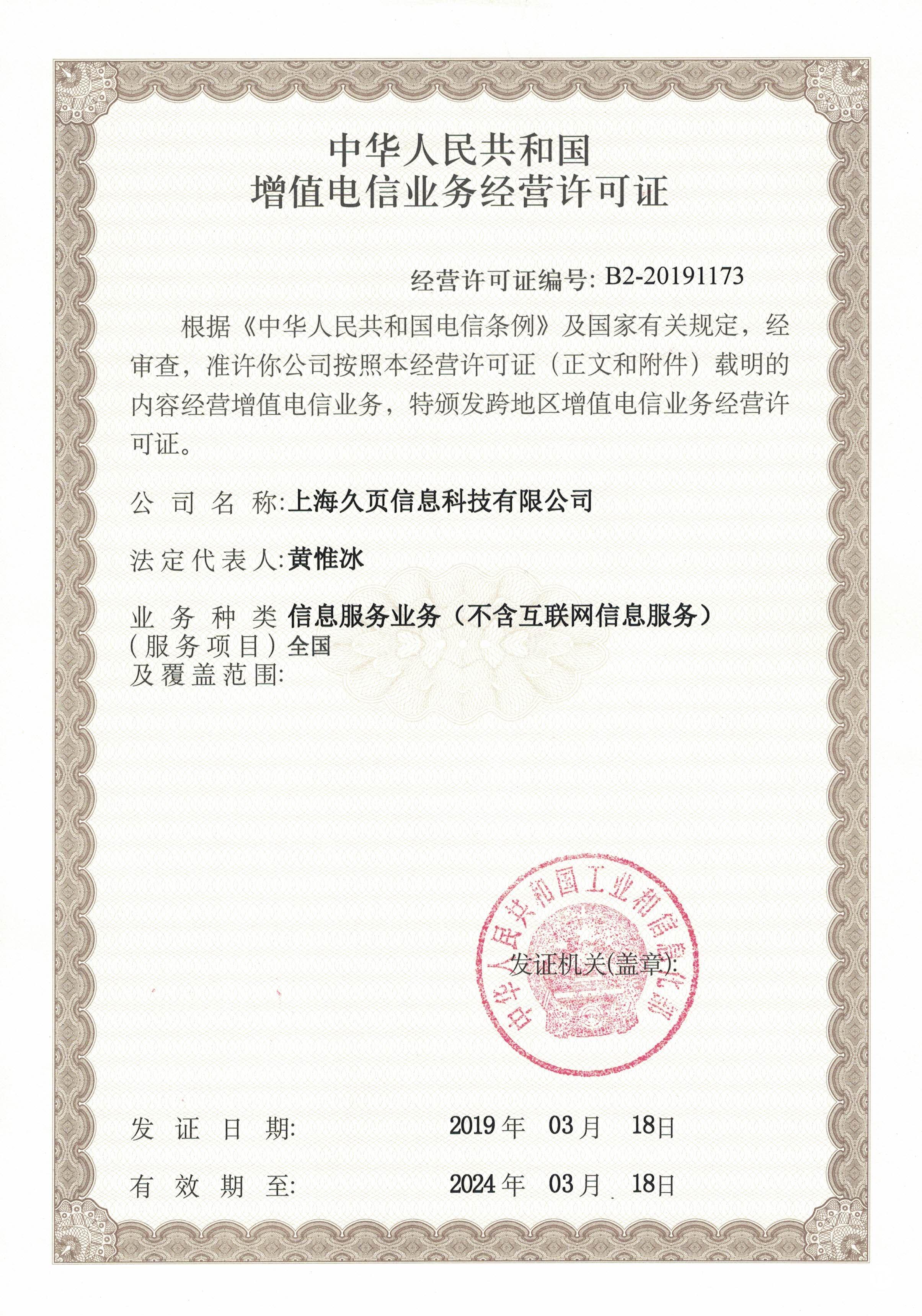 久页SP证(增值电信业务许可证)201904.jpg