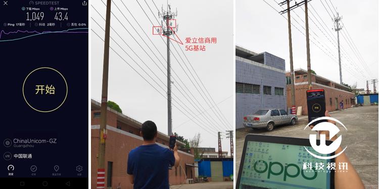 爱立信携手中国联通和OPPO完成国内首次5G商用设备/商用智能手机/商用APP的1Gbps下载测试