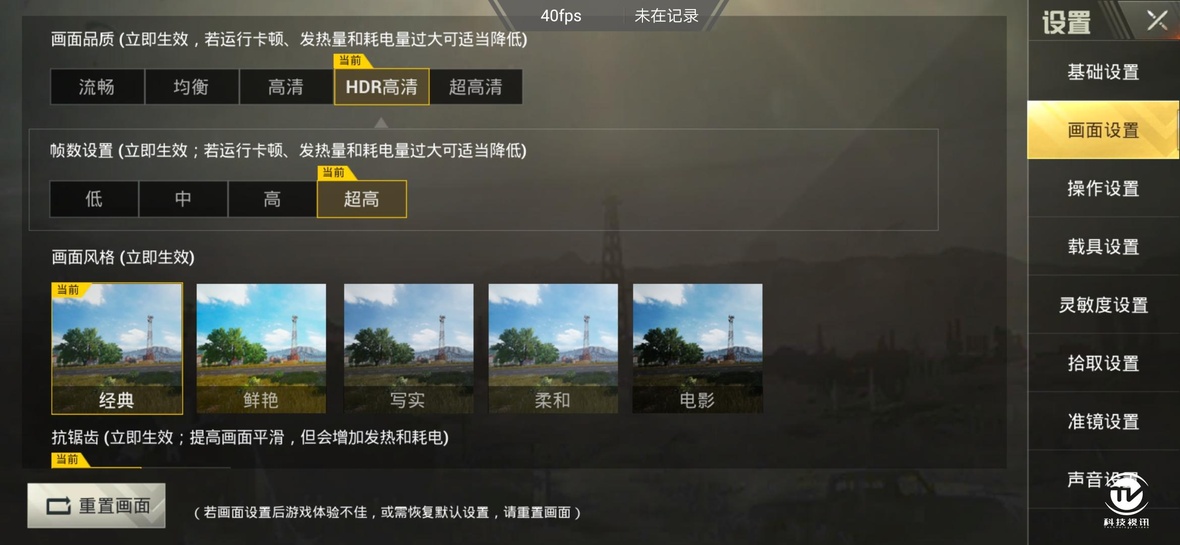 Screenshot_20190506_133343_com.tencent.tmgp.pubgmhd.jpg