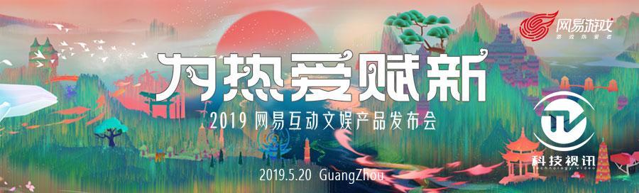"""图1:2019网易互动文娱产品发布会主题""""为热爱赋新"""".jpg"""