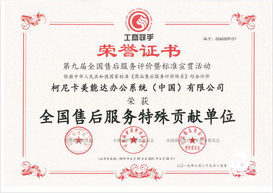 2-全国售后服务特殊贡献单位.png