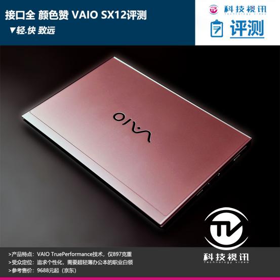 重新定義12英寸筆電 vaio全接口高顏值sx12評測 0.png