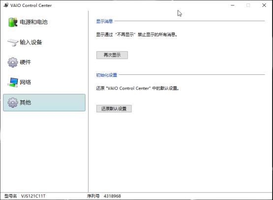 重新定義12英寸筆電 vaio全接口高顏值sx12評測 6721.png