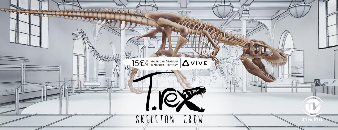《T. Rex:Skeleton Crew》家用版VR体验(2).jpg