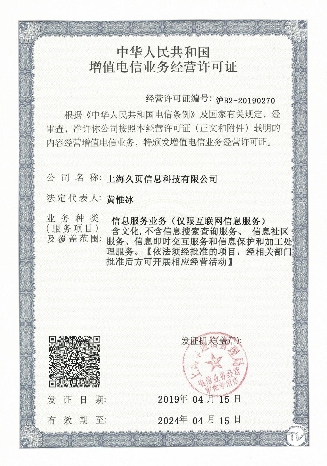 久頁ICP證(增值電信業務許可證)201904 (1).jpg