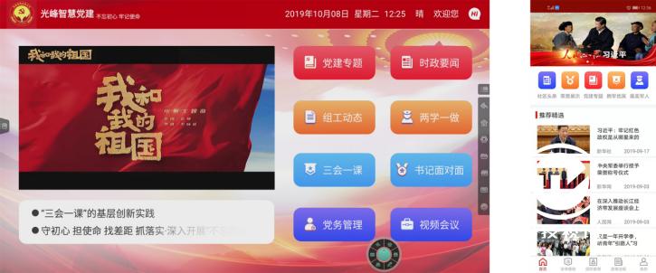 耀視全球 奪目中國-10.23終稿1561.png