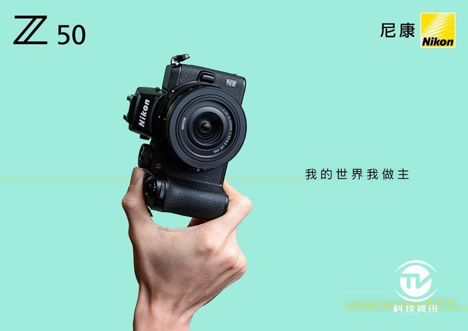尼康微单相机Z 50及两款套机镜头11月22日开始销售