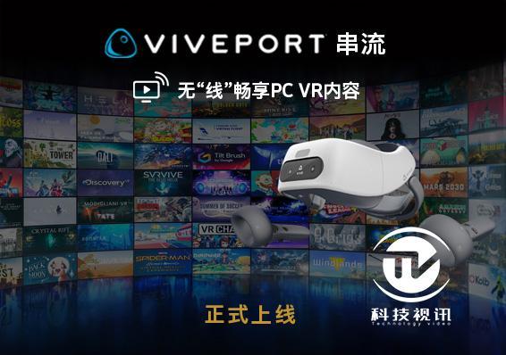 VIVEPORT串流正式上线.jpg