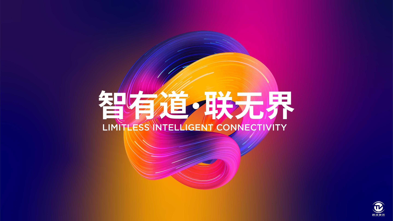 mwc-shanghai-2020-theme.jpg
