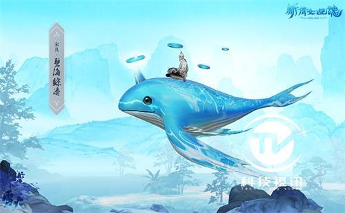 圖5:家具·碧海鯨濤,盤坐鯨背游于天際.jpg