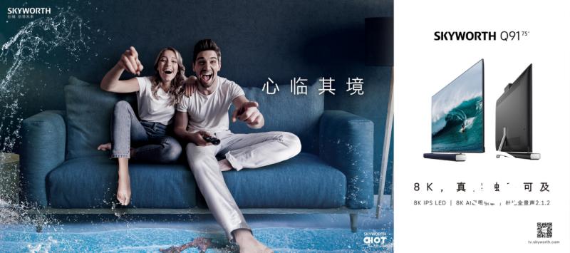 【產品稿】創維全球發布Q91系列8K電視 讓真實觸手可及233.png