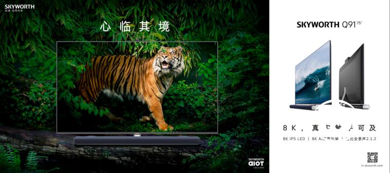 【產品稿】創維全球發布Q91系列8K電視 讓真實觸手可及2147.png