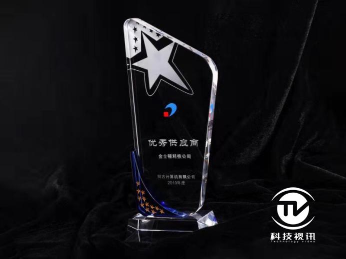 20200115——喜讯!金士顿荣获同方计算机2019年度优秀供应商203.png
