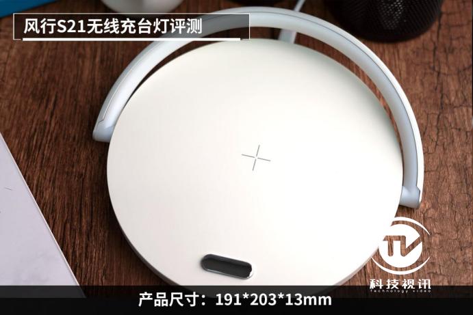 风行手机无线充电台灯LED触控调光308.png