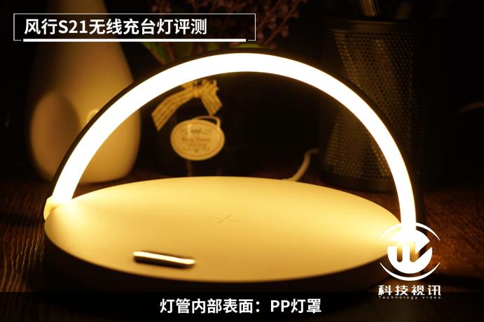 风行手机无线充电台灯LED触控调光786.png