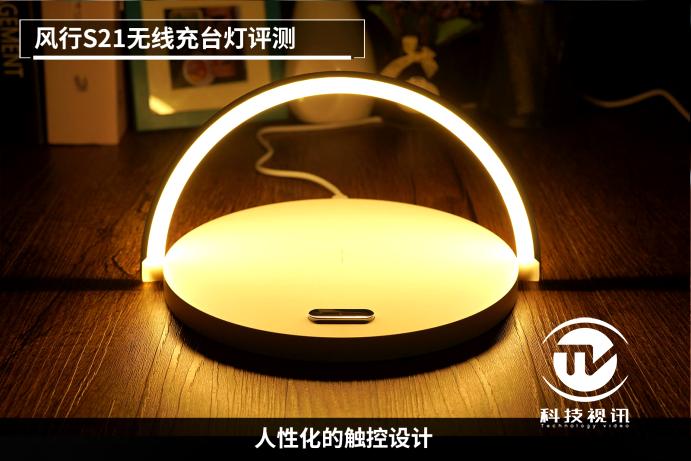 风行手机无线充电台灯LED触控调光788.png