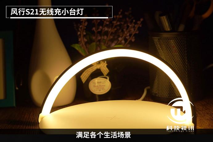 风行手机无线充电台灯LED触控调光790.png