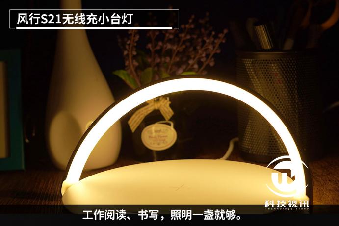 风行手机无线充电台灯LED触控调光1001.png