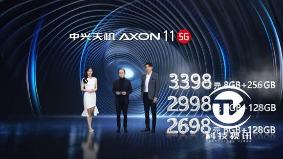 中兴天机Axon 11售价公布