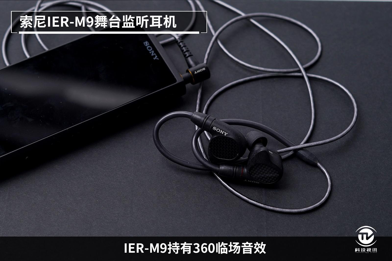 IER-M9 360音效.jpg