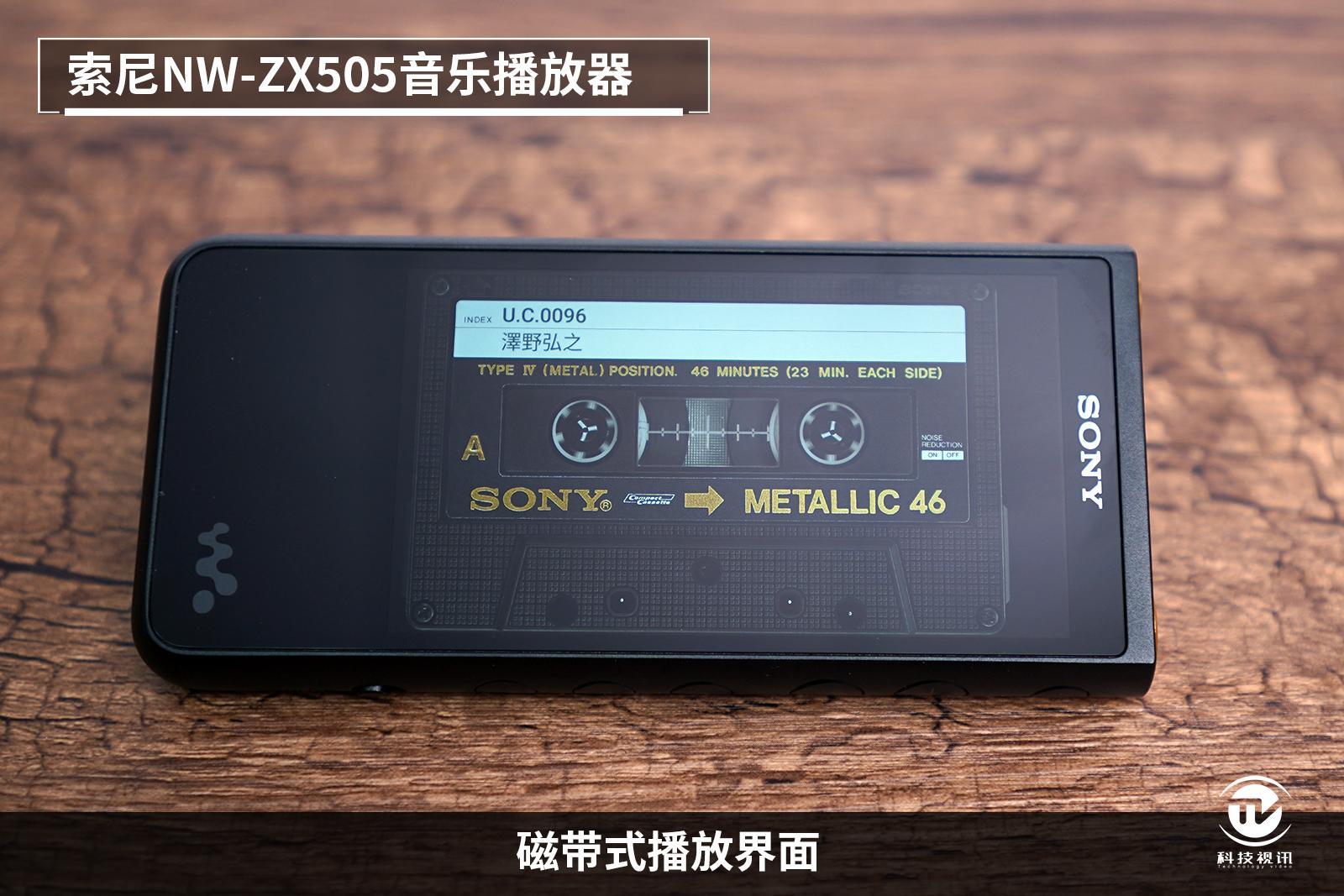 索尼NW-ZX505磁带.jpg