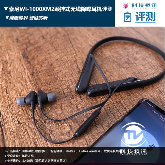 索尼WI-1000XM2颈挂式降噪耳机,随心调节静噪自如 (1)560.png