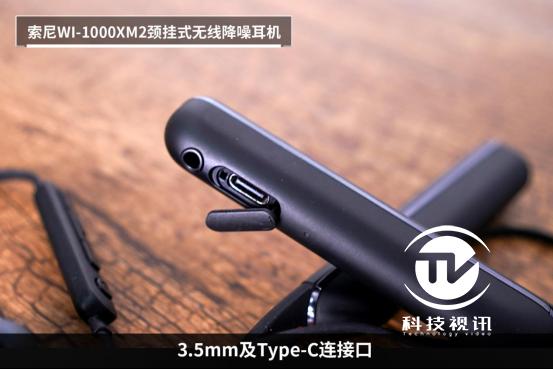 索尼WI-1000XM2颈挂式降噪耳机,随心调节静噪自如 (1)1697.png