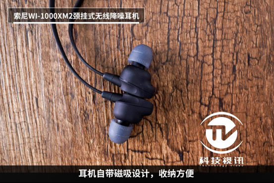 索尼WI-1000XM2颈挂式降噪耳机,随心调节静噪自如 (1)1919.png