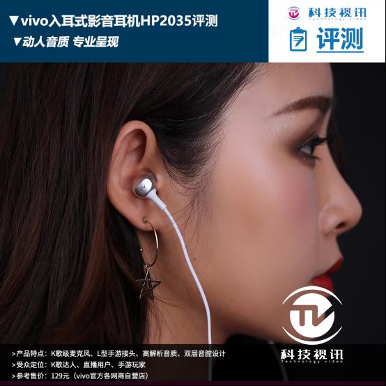 """还原专业声音,vivo影音耳机让你化身""""K歌达人""""(图)174.png"""