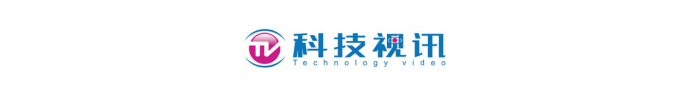 """科技视讯通过""""高新技术企业""""认定464.png"""