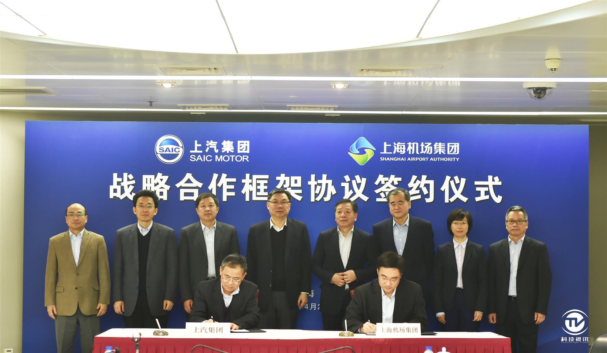 上汽集团与上海机场集团正式签署战略合作框架协议.jpg