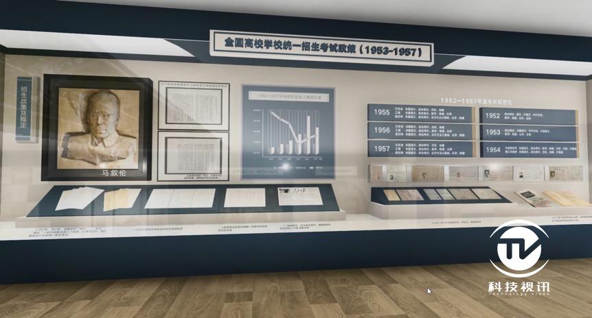 虚拟现实中国考试博物馆.png