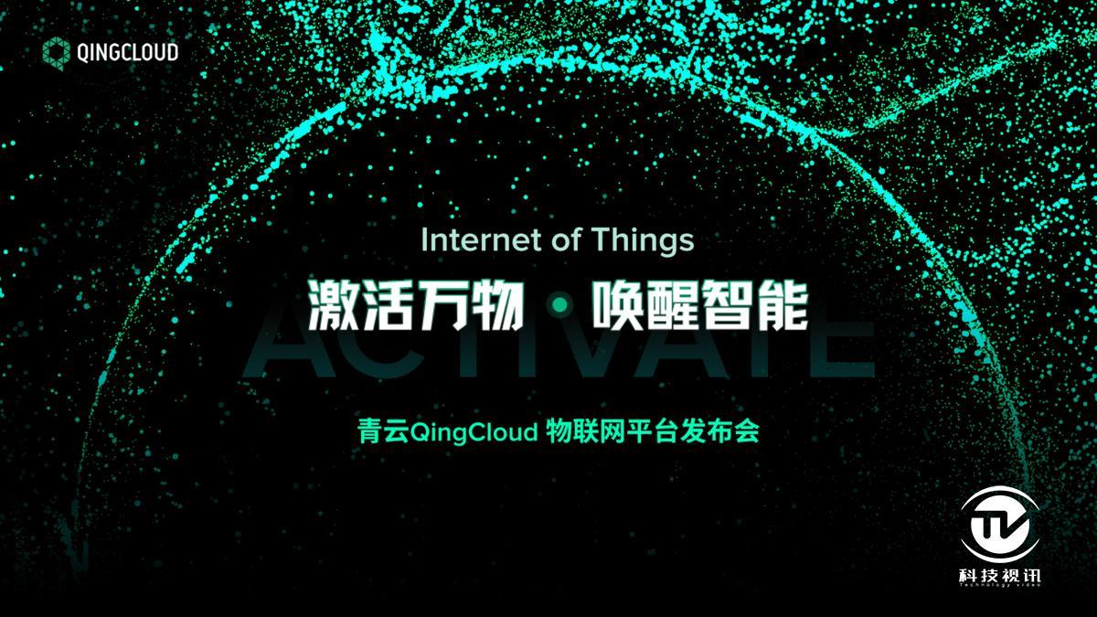 青云QingCloud正式发布物联网平台与EdgeWize边缘计算.JPG