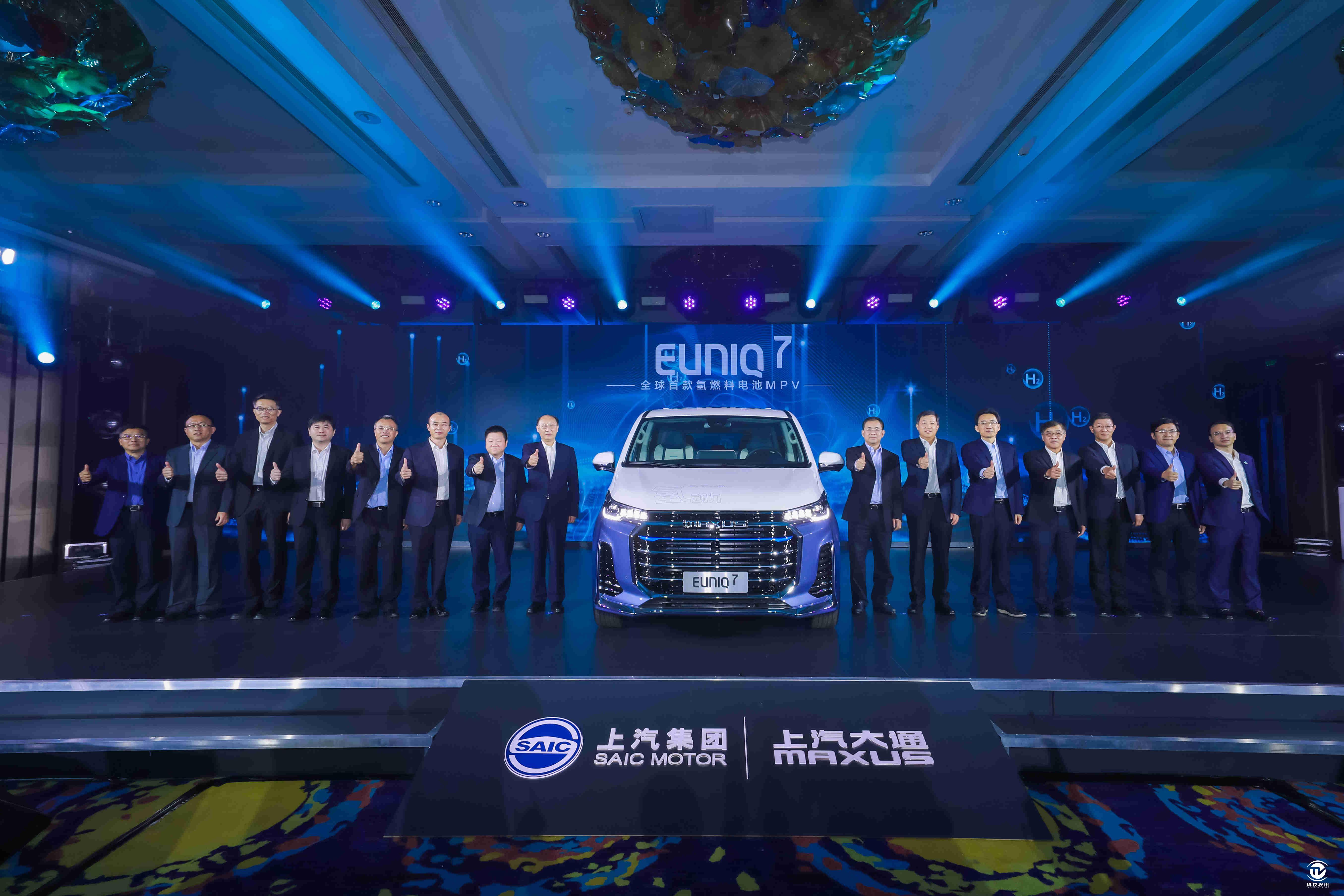 """上汽集团""""氢友团""""共同见证全球首款燃料电池MPV上汽大通MAXUS EUNIQ 7正式发布.jpg"""