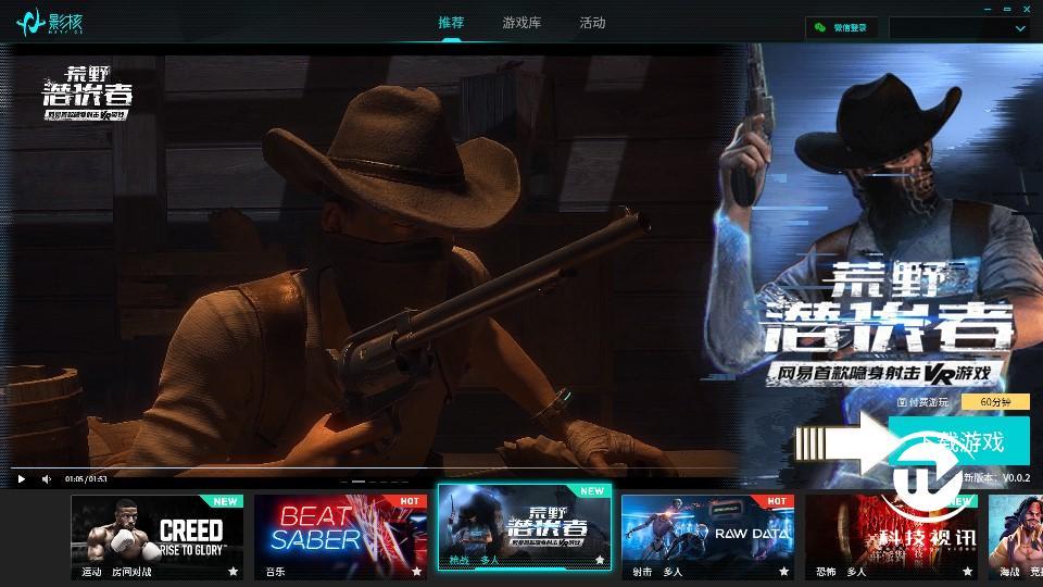 图7:网易影核游戏界面.jpg