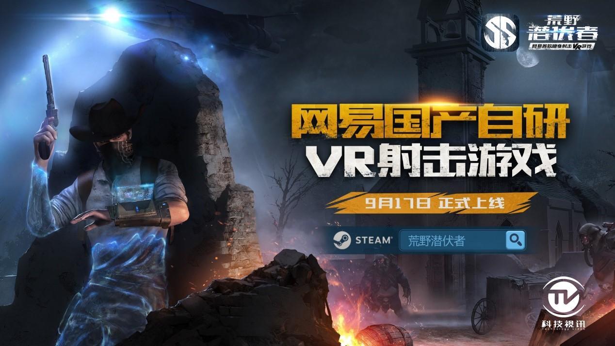 图1:网易自研VR射击游戏《荒野潜伏者》现已公测.jpg