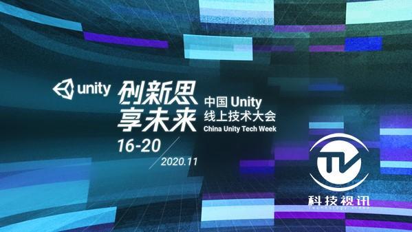 中国Unity线上技术大会.jpg