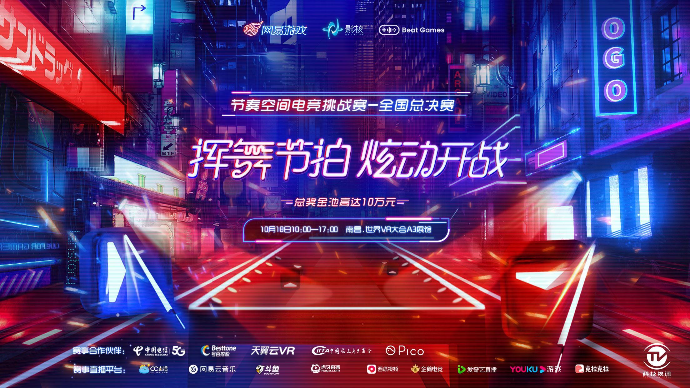 图1:《节奏空间》电竞挑战赛全国总决赛即将开启!.jpg